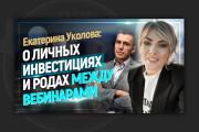 Сделаю превью для видео на YouTube 157 - kwork.ru