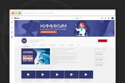 Сделаю оформление канала YouTube 162 - kwork.ru