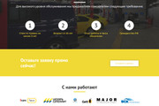 Landing Page с 0 + дизайн 139 - kwork.ru
