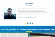 Верстка страниц по макетам psd, sketch, figma 80 - kwork.ru