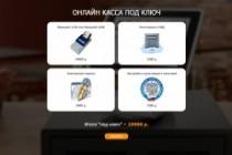 Верстка страниц по макетам psd, sketch, figma 73 - kwork.ru