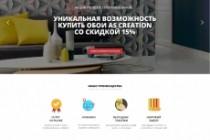 Верстка страниц по макетам psd, sketch, figma 70 - kwork.ru