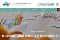 Верстка страниц по макетам psd, sketch, figma 88 - kwork.ru
