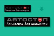 Преобразую в вектор растровое изображение любой сложности 155 - kwork.ru