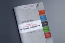 Создам обложку на книгу 137 - kwork.ru