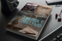Создам обложку на книгу 146 - kwork.ru