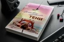 Создам обложку на книгу 144 - kwork.ru