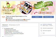 Оформление шапки ВКонтакте. Эксклюзивный конверсионный дизайн 85 - kwork.ru