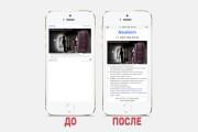 Адаптация сайта под все разрешения экранов и мобильные устройства 147 - kwork.ru