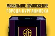 Разработка мобильных приложений для iOS и Android 20 - kwork.ru
