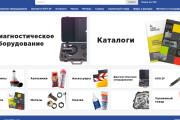 Внесу правки на лендинге.html, css, js 77 - kwork.ru