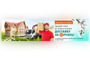 Сделаю качественный баннер 127 - kwork.ru