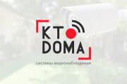 Профессиональная разработка логотипов, фирменных знаков, эмблем 20 - kwork.ru