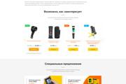 Дизайн любой страницы сайта + бонусы 30 - kwork.ru