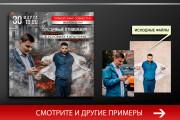 Баннер, который продаст. Креатив для соцсетей и сайтов. Идеи + 181 - kwork.ru