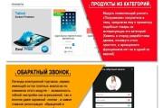Создание интернет-магазина на CMS OpenCart, OcStore под ключ 23 - kwork.ru