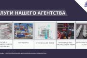 Стильный дизайн презентации 806 - kwork.ru