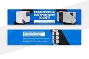 2 баннера для сайта 127 - kwork.ru