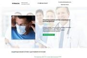 Скопирую любой сайт или шаблон 49 - kwork.ru