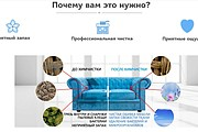 Создание сайта - Landing Page на Тильде 210 - kwork.ru