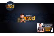 Оформление канала YouTube 134 - kwork.ru