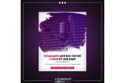 Создам цепляющий баннер для рекламы или сайта 22 - kwork.ru