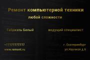 Сделаю визитку 33 - kwork.ru
