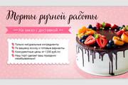 Баннер на сайт 152 - kwork.ru
