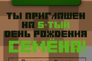 Дизайн пригласительных на любое мероприятие 7 - kwork.ru