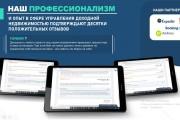 Презентация в Power Point, Photoshop 135 - kwork.ru