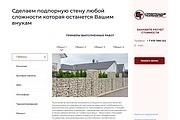 Верстка страницы html + css из макета PSD или Figma 55 - kwork.ru