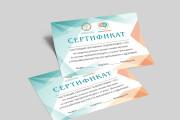 Сделаю сертификат 54 - kwork.ru