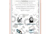 Разработка мобильного приложения под ключ 28 - kwork.ru
