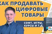 Протестирую и сниму обзор о вашем товаре или услуге 3 - kwork.ru