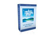 3D обложка и коробка для книги и инфопродукта 11 - kwork.ru
