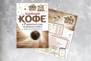 Создам макет листовки и флаера 15 - kwork.ru