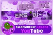 Шапка для Вашего YouTube канала 137 - kwork.ru