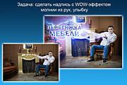 Обработка фото 40 - kwork.ru