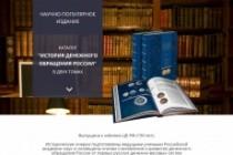 Создам LandingPage - Продающую страницу 8 - kwork.ru