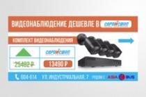 Дизайн постера 82 - kwork.ru