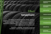 Красиво, стильно и оригинально оформлю презентацию 314 - kwork.ru