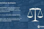 Красиво, стильно и оригинально оформлю презентацию 299 - kwork.ru