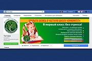 Оформлю ваше сообщество в Facebook 14 - kwork.ru