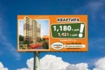 Наружная реклама, билборд 186 - kwork.ru