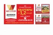 Наружная реклама, билборд 173 - kwork.ru