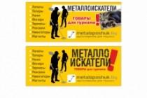 Наружная реклама, билборд 172 - kwork.ru