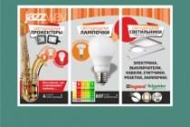 Наружная реклама, билборд 195 - kwork.ru