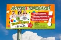 Наружная реклама, билборд 162 - kwork.ru