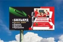 Наружная реклама, билборд 158 - kwork.ru