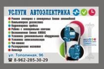 Наружная реклама, билборд 219 - kwork.ru